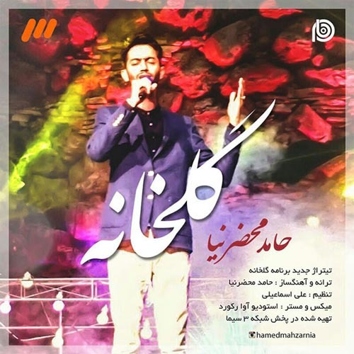 Hamed Mahzarnia - Golkhane