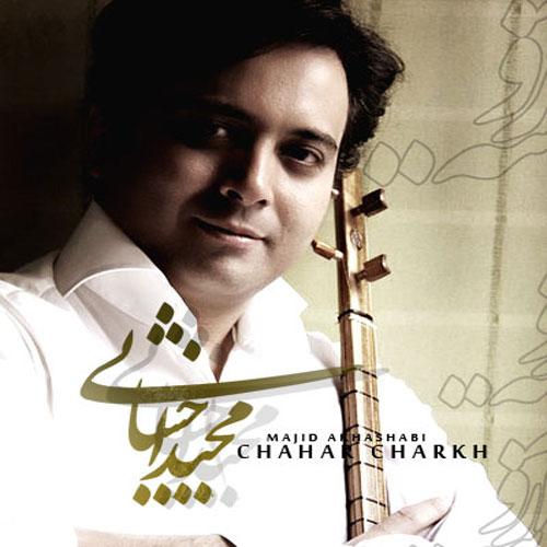 Majid Akhshabi Chahar Charkh - دانلود آهنگ مجید اخشابی به نام چهار چرخ