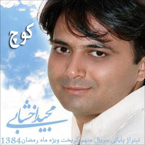Majid Akhshabi Koch Mottaham Gorikht - دانلود آهنگ مجید اخشابی به نام کوچ
