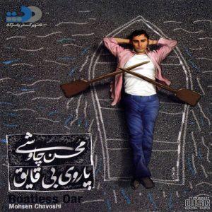 Mohsen Chavoshi Parouye Bi Ghayegh 1 300x300 - دانلود آلبوم جدید محسن چاوشی به نام پاروی بی قایق