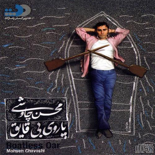 دانلود آلبوم جدید محسن چاوشی به نام پاروی بی قایق