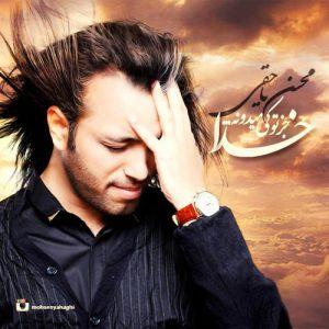 Mohsen Yahaghi Khoda Joz To Ki Midoone 300x300 - دانلود آهنگ جدید محسن یاحقی به نام خدا جز تو کی میدونه
