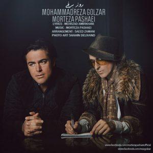 Morteza Pashaei Mohammadreza Golzar Rooze Barfi 300x300 - دانلود آهنگ محمد رضا گلزار و مرتضی پاشایی به نام روز برفی