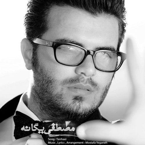 Mostafa Yeganeh - Tanhaei