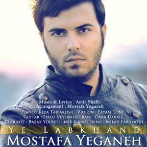 Mostafa Yeganeh Ye Labkhand 300x300 - دانلود آهنگ مصطفی یگانه به نام یه لبخند