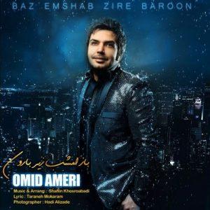 Omid Ameri Baz Emshab Zire Baroon 300x300 - دانلود آهنگ جدید امید عامری به نام باز امشب زیر بارون