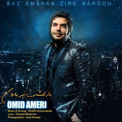 Omid Ameri - Baz Emshab Zire Baroon