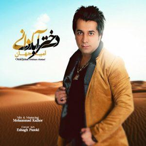 Omid Jahan Dokhtare Abadani 300x300 - دانلود آهنگ جدید امید جهان به نام دختر آبادانی
