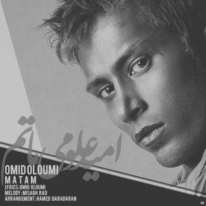 Omid Oloumi Matam2 300x300 - دانلود آهنگ جدید امید علومی به نام ماتم