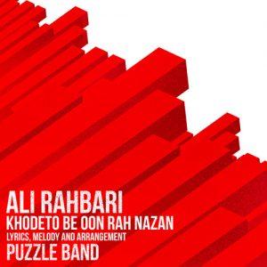 Puzzle Band Khodeto Be Oon Rah Nazan 300x300 - دانلود آهنگ علی رهبری به نام خودتو به اون راه نزن