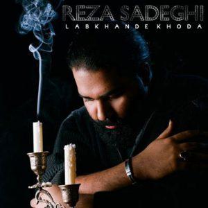 Reza Sadeghi Labkhande Khoda 300x300 - دانلود آهنگ رضا صادقی به نام لبخند خدا
