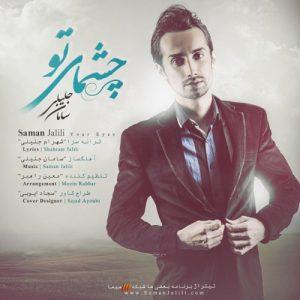 Saman Jalili Cheshmaye To 300x300 - دانلود آهنگ جدید سامان جلیلی به نام چشمای تو