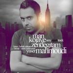 من کجای زندگیتم از یاسر محمودی