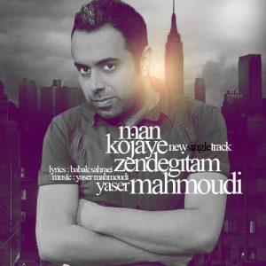 Yaser Mahmoudi Man Jojaye Zendegitam 300x300 - من کجای زندگیتم از یاسر محمودی