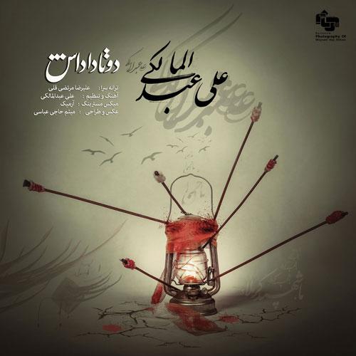 Ali Abdolmaleki - 2 Ta Dadash