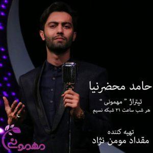 Hamed Mahzarnia Mehmooni 300x300 - دانلود آهنگ جدید حامد محضرنیا به نام مهمونی