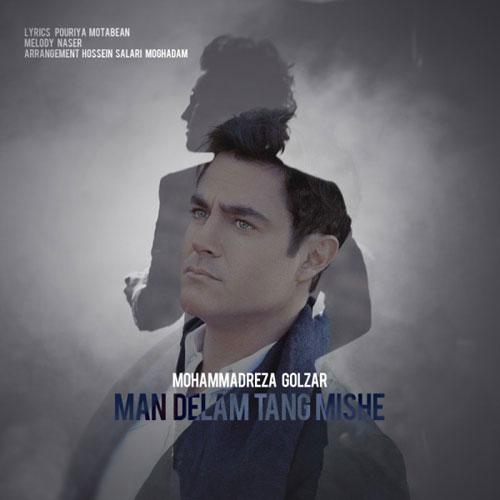 Mohammadreza Golzar Man Delam Tang Mishe - دانلود آهنگ جدید محمد رضا گلزار به نام من دلم تنگ میشه