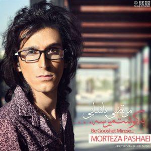 Morteza Pashaei Be Gooshet Mirese 300x300 - دانلود آهنگ مرتضی پاشایی به نام به گوشت میرسه