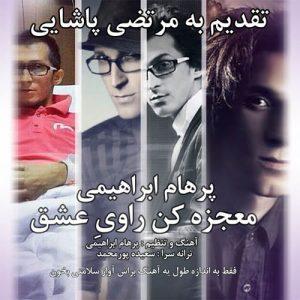 Parham Ebrahimi Mojeze Kon Ravie Eshgh 300x300 - دانلود آهنگ جدید پرهام ابراهیمی به نام معجزه کن راوی عشق