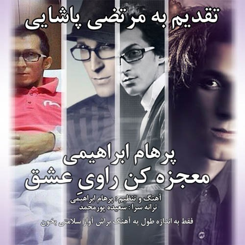 Parham Ebrahimi - Mojeze Kon Ravie Eshgh