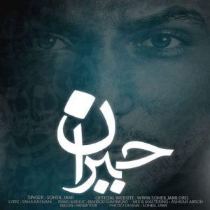 Soheil Jami Jobran 300x300 - دانلود آهنگ سهیل جامی به نام جبران