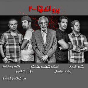 Varios Artist Parvanehha2 300x300 - دانلود آهنگ جدید پروانه ها 2