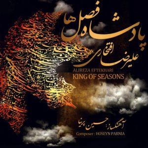 Alireza Eftekhari Paadeshahe Faslha 300x300 - دانلود آلبوم جدید علیرضا افتخاری به نام پادشاه فصل ها