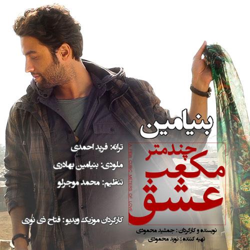 Benyamin Chand Metr Mokaab Eshgh - دانلود آهنگ جدید بنیامین بهادری به نام چند متر مکعب عشق