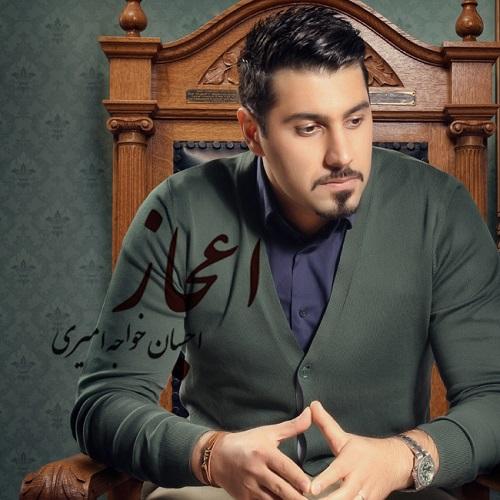Ehsan Khaje Amiri - Ejaz