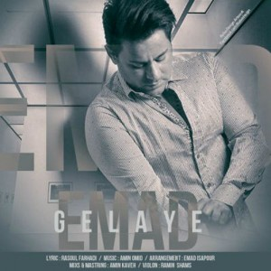 Emad Gelayeh 300x300 - دانلود آهنگ جدید عماد به نام گلایه