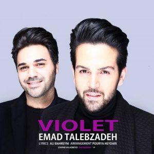 Emad Talebzadeh Violet 300x300 - دانلود آهنگ جدید عماد طالب زاده به نام بنفش