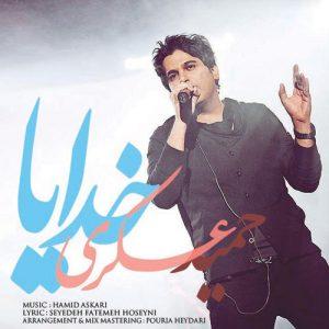 Hamid Askari Khodaya 300x300 - دانلود آهنگ جدید حمید عسکری به نام خدایا