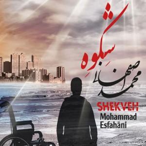Mohammad Esfahani Shekveh 300x300 - دانلود آلبوم جدید محمد اصفهانی به نام شِکوِه