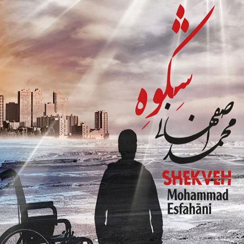 دانلود آلبوم جدید محمد اصفهانی به نام شِکوِه