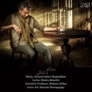 Mohammadreza Hedayati Roozaye Deltangi 300x300 - دانلود آهنگ جدید محمدرضا هدایتی به نام روزای دلتنگی