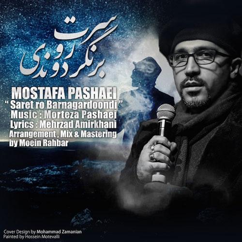 Mostafa Pashaei - Saret Ro Barnagardondi