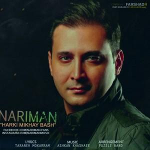 Nariman Harki Mikhay Bash 300x300 - هرکی می خوای باش از نریمان