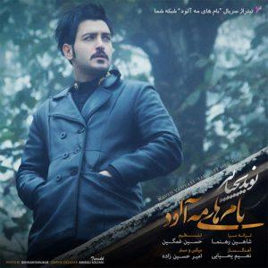 Navid Yahyaei Bamhaye Meh Alood 300x300 - بام های مه آلود از نوید یحیایی