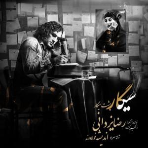 Reza Yazdani Sigar Poshte Sigar 300x300 - دانلود آهنگ جدید رضا یزدانی به نام سیگار پشت سیگار
