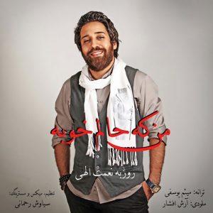 Roozbeh Nematollahi Man Ke Halam Khoobe 300x300 - دانلود آهنگ روزبه نعمت الهی به نام من که حالم خوبه