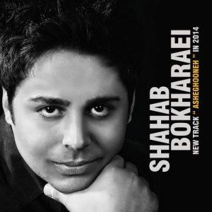 Shahab Bokharaei Asheghooneh 300x300 - دانلود آهنگ جدید شهاب بخارایی به نام عاشقونه