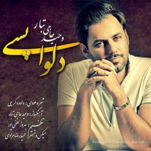 Vahid Hajitabar Delvapasi 300x300 - دلواپسی از وحید حاجی تبار