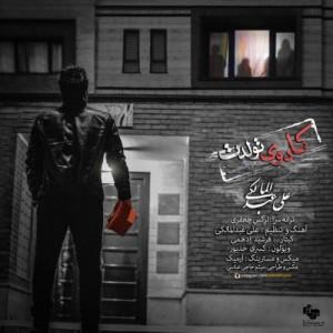 Ali Abdolmaleki Kadoye Tavallodet 300x300 - دانلود آهنگ جدید علی عبدالمالکی به نام کادوی تولدت