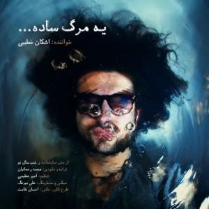 Ashkan Khatibi Ye Marge Sade 300x300 - دانلود آهنگ جدید اشکان خطیبی به نام یه مرگ ساده