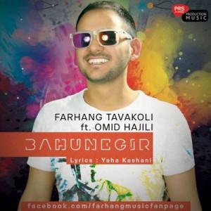 Farhang Ft. Omid Hajili Bahune Gir 300x300 - دانلود آهنگ جدید فرهنگ به همراهی امید حاجیلی به نام بهونه گیر