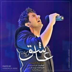 Farzad Farzin Ashegh 300x300 - دانلود آهنگ جدید فرزاد فرزین به نام عاشق