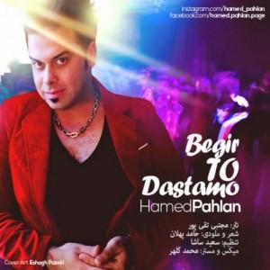 Hamed Pahlan Begir To Dastamo 300x300 - دانلود آهنگ جدید حامد پهلان به نام بگیر تو دستامو