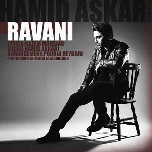 Hamid Askari Ravani - دانلود آهنگ جدید حمید عسکری به نام روانی