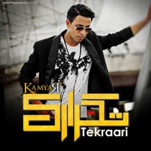 Kamyar Tekraari 300x300 - دانلود آهنگ جدید کامیار به نام تکراری