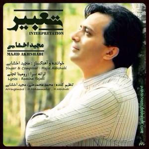 Majid Akhshabi Tabir 300x300 - دانلود آهنگ جدید مجید اخشابی به نام تعبیر